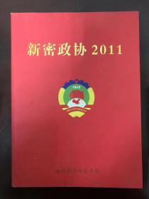 新密政协2011