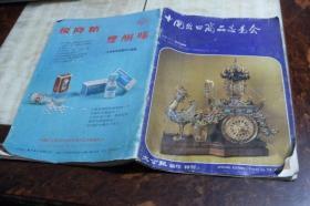 大公报特刊:中国出口商品交易会<1979年秋季>(平装8开  1979年印行   有描述有清晰书影供参考)