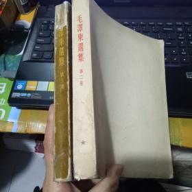 毛泽东选集(第二 ,三卷合售)