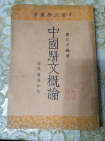 中国骈文概论 (中国文学丛书)【世界书局民国二十三年十二月出版】