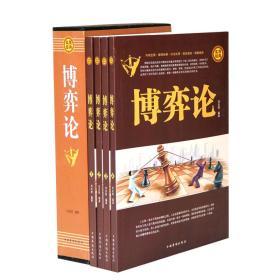 正版包邮 博弈论16开4册 296元定价 华侨出版社