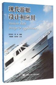 现代游艇设计和应用