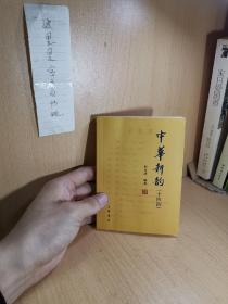 中华新韵(14韵)