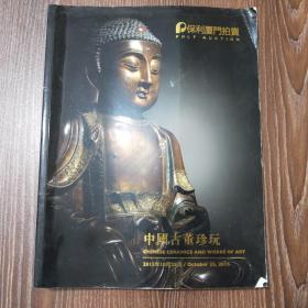 POLY AUCTION 中国古董珍玩 2015年10月25日 保利厦门拍摄