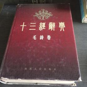 十三经辞典(毛诗卷)