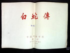 白蛇传  歌剧本 李婧签