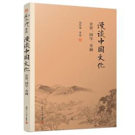 漫谈中国文化 企管、国学、金融