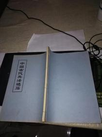 中国古代兵法选篇,百战绮略,三十六计【16开线装本,竖版】