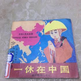 一休在中国(少儿地理图册 第一册《飞往中国》)