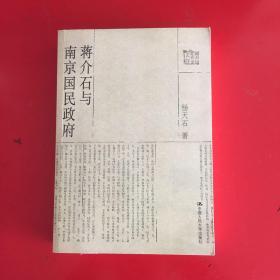 蒋介石与南京国民政府