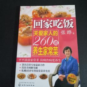 回家吃饭:关爱家人的260道养生家常菜