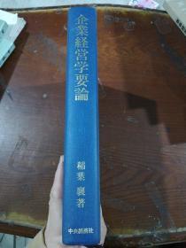 日文原版  企业経営学要论