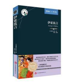 英语大书虫世界文学名著文库:伊索寓言(英汉对照)