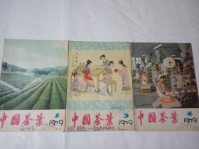 中国茶叶1979一1(创刊号),3与4期