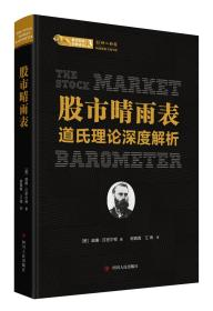 股市晴雨表:道氏理论深度解析/股票投资经典译丛