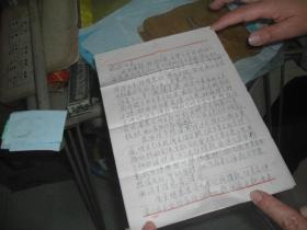 76年明达写给:浙大校长郑晓沧教授 的书信一通(2页,无信封)【永久包真】