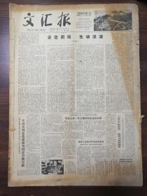 (原版老报纸品相如图)文汇报  1980年2月1日——2月29日  合售