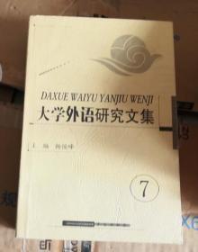 大学外语研究文集 7。
