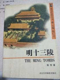 北京览胜丛书:明十三陵