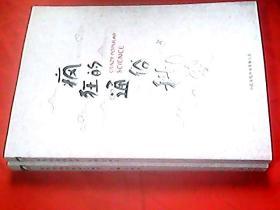 疯狂的通俗科学 + 疯狂的通俗科学(习题册)2册合售