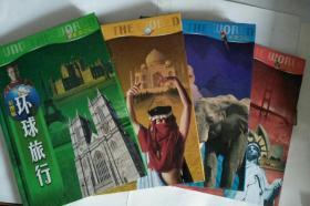 彩图版-环球旅行(全四册)
