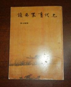 元代画家吴镇(初版)