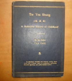 民国英文原版《Tse Yea Shung》朱炎兴儿童时代有插图