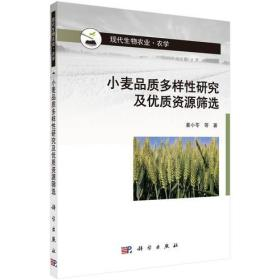 小麦品质多样性研究及优质资源筛选
