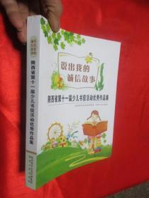 说出我的诚信故事:陕西省第十一届少儿书信活动优秀作品集      【小16开】