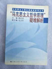 马克思主义理论课教研参考丛书--马克思主义哲学原理疑难解析