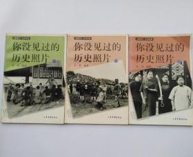 你没见过的历史照片(上中下全套3本)
