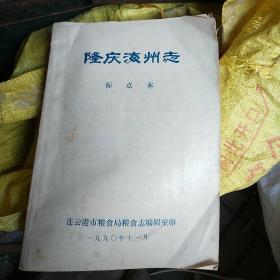 隆庆海州志标点本(油印本)