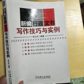 新编行政文书写作技巧与实例