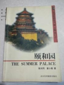 北京览胜丛书:颐和园
