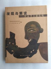 发现与解读——河南考古新发现 精装本