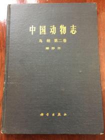 中国动物志 鸟纲 第二卷 雁形目