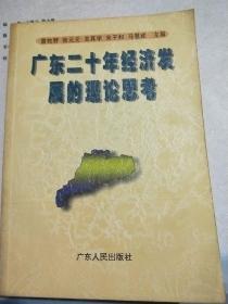 广东二十年经济发展的理论思考