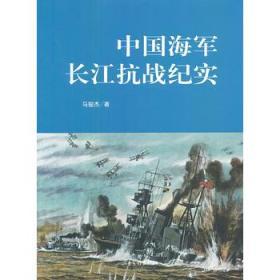 中国海军长江抗战纪实