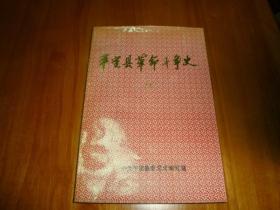 平定县革命斗争史之七(纪念平定解放50周年)