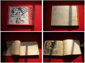 《武王主天下》封神15,64开孟庆江绘,人美1985.8一版一印,670号,连环画