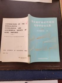 湖北省矿物岩石地球化学学会论文集(一)