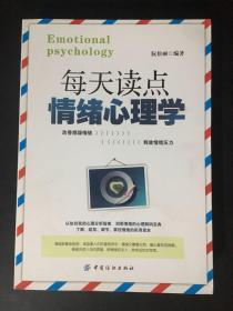 每天读点情绪心理学