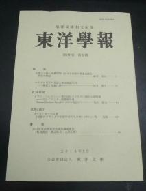东洋学报 第100卷第2号