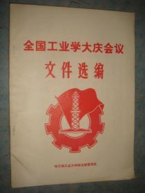 《全国工业学大庆会议文件选编》含毛主席语录 华主席语录 私藏 书品如图