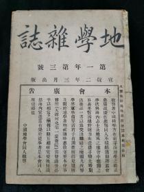 中国第一本地理刊物:《地学杂志》第三号,宣统二年(1910)出版,内有大连电气铁道线路图,承德,黄河等文章,史料丰富,