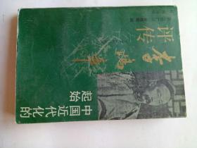 李鸿章评传:中国近代化的起始(1995年一版一印)