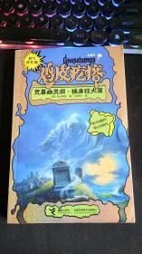 鸡皮疙瘩:荒墓幽灵洞  换身狂犬屋(勇气进化版金魔杖)美 R L斯坦著 马爱农译  接力出版社