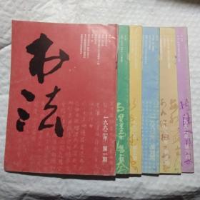书法   1992年第1,2,3,4,5,6期全年6册合售58元
