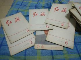 红旗杂志(1976年2、5、6、9、11、12)6本合售