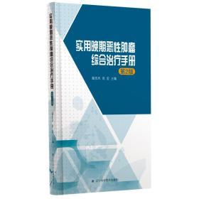 SJ(精装)实用晚期恶性肿瘤综合治疗手册